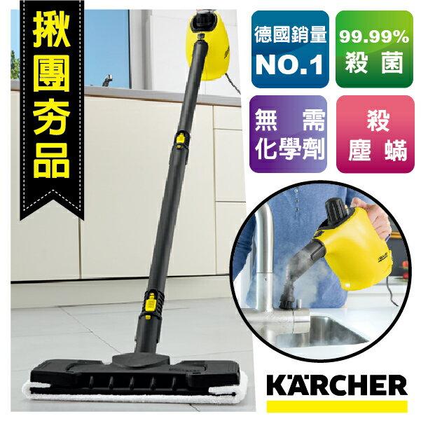 德國Karcher凱馳高壓蒸氣清洗機SC1 - 限時優惠好康折扣