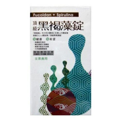 橙心 頂級黑褐藻錠(小) 120粒裝【德芳保健藥妝】
