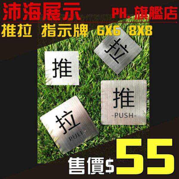 《沛海展示器材》$55不鏽鋼門上推拉指示牌DIY自黏ACL-05【D11】