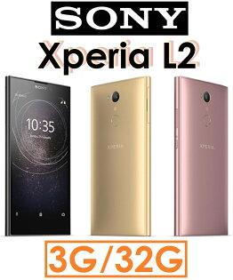 【原廠現貨】索尼SONYXperiaL2(H4331)5.5吋3G32G4GLTE智慧型手機●指紋感應器●自拍超廣角