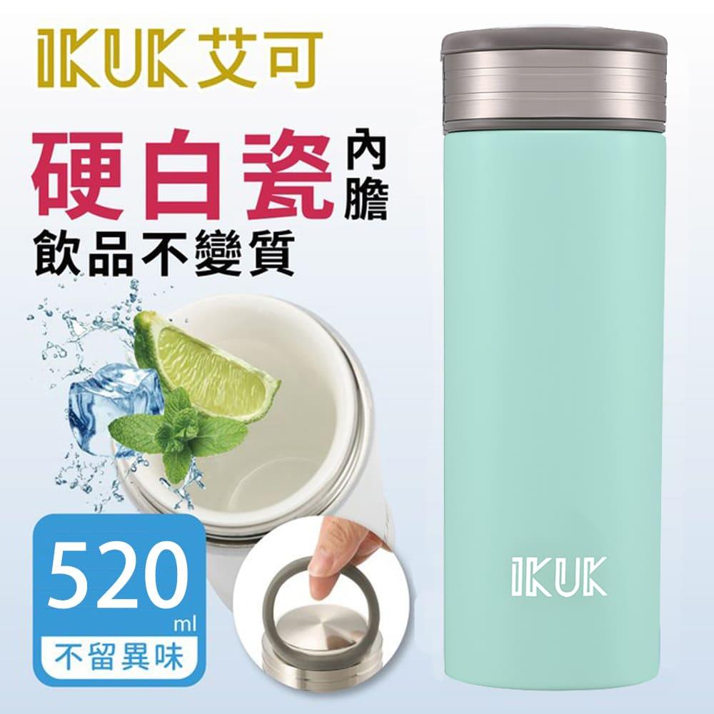 最便宜網路量販店 ☆加碼送保暖衣 IKUK艾可 真空雙層內陶瓷保溫杯大好提520ml 漾藍綠 IKHI-520GN