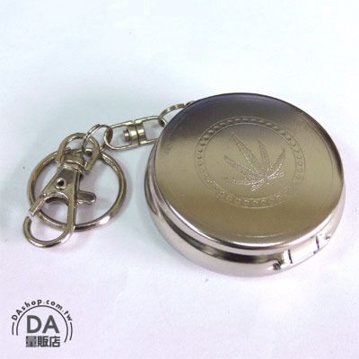 《DA量販店》全新 浮刻 大麻葉造型 隨身 金屬製 攜帶型 菸灰缸 鑰匙圈 (37-037)