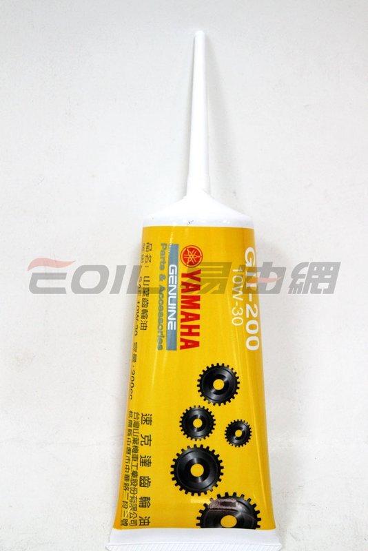YAMAHA GII-200 10W30 山葉 黃色包裝 原廠齒輪油