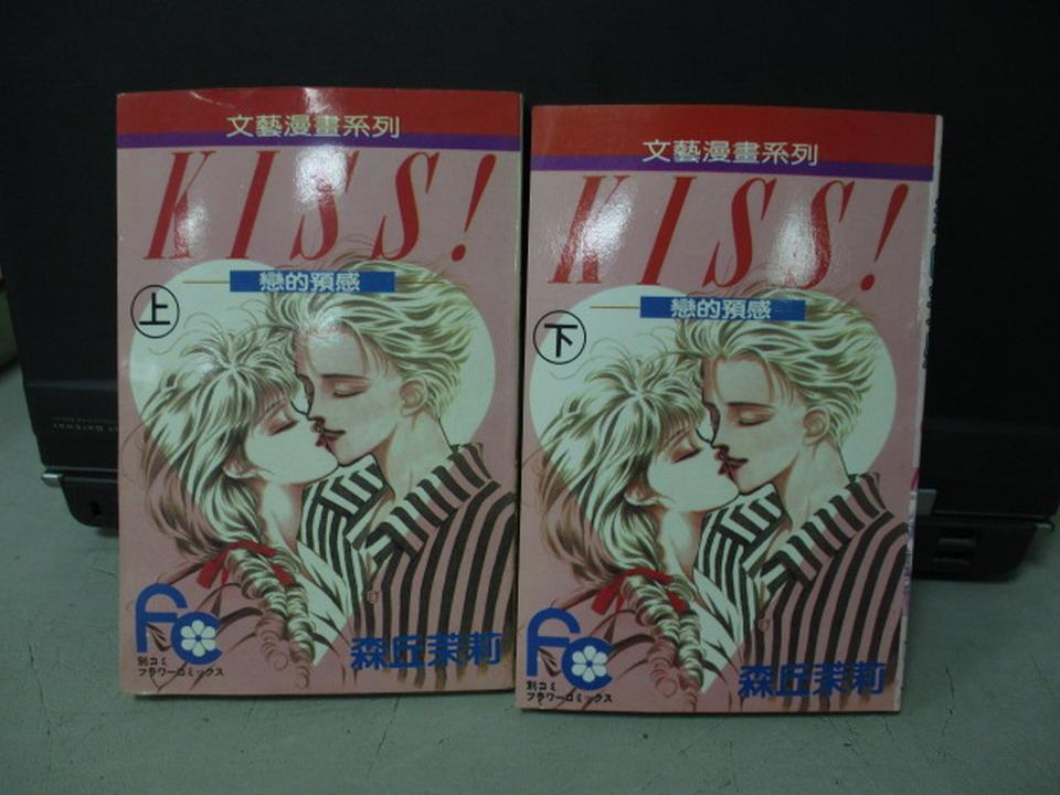 【書寶二手書T8/漫畫書_NOW】Kiss!戀的預感_上下合售_森丘茉莉