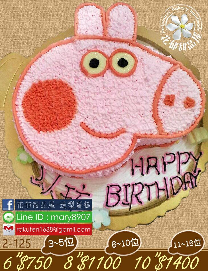 佩佩豬立體造型蛋糕-6吋-花郁甜品屋2125