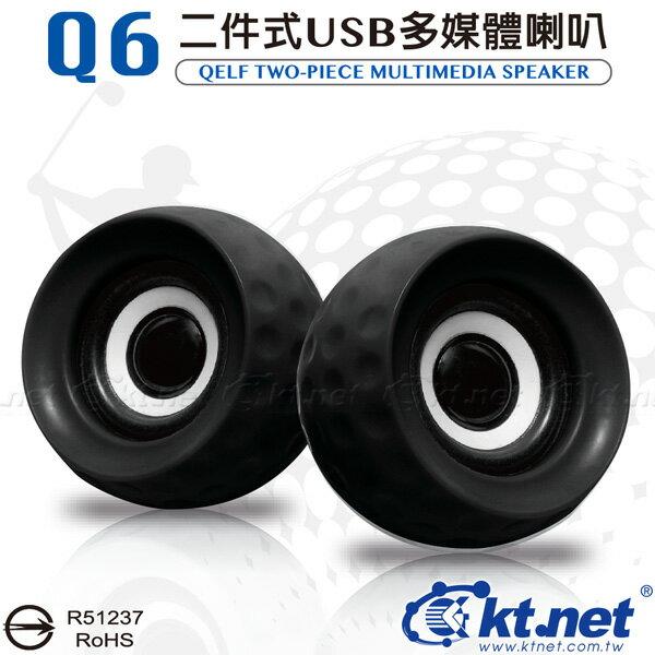 【迪特軍3C】KTNET-Q6 高爾夫球二件式USB多媒體喇叭-黑 創意喇叭/攜帶喇叭/小型喇叭/造型喇叭