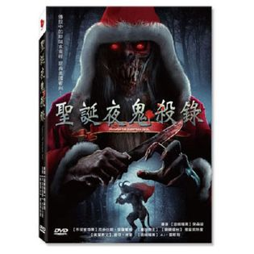 聖誕夜鬼殺戮DVD