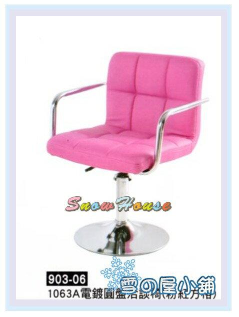 ╭~雪之屋居家 館~╯AA903~06 1063A電鍍圓盤洽談椅 粉紅方格   櫃台椅