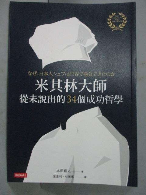 【書寶二手書T7/哲學_JMU】米其林大師從未說出的34個成功哲學_本田直之,  葉韋利, 林美琪