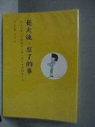 【書寶二手書T4/翻譯小說_NAD】長大後,忘了的事_中山和義
