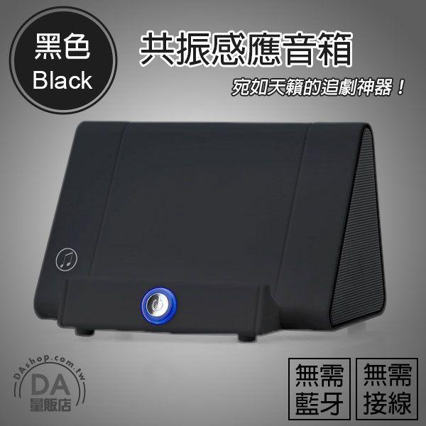 《DA量販店》免藍牙 魔術音箱 BEST CORE 無線 感應喇叭 手機 共振喇叭 黑(80-2894)