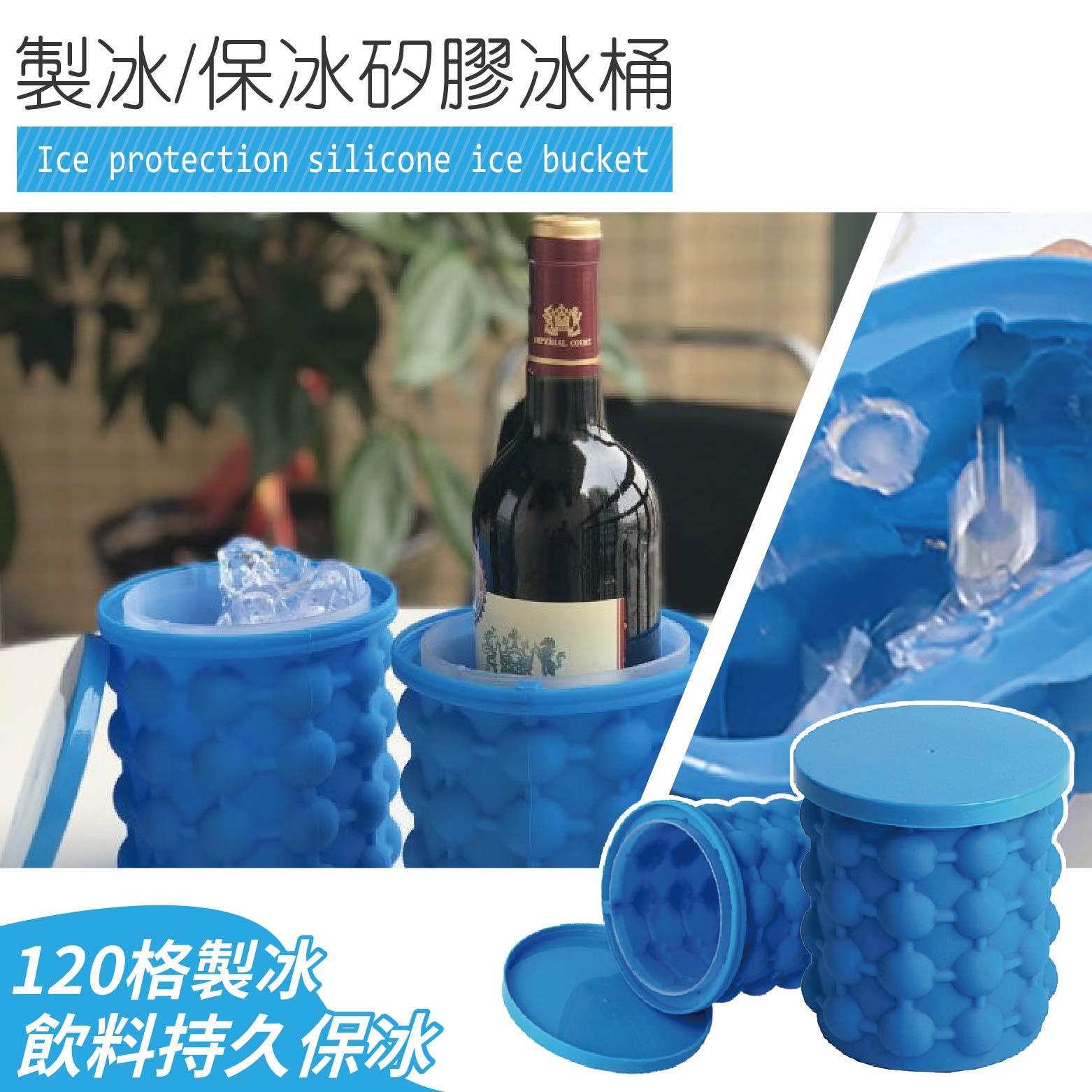 百寶袋【消暑神器】 極夏魔冰桶 製冰桶 冰桶 ice genie saving ice 製冰神器 矽膠冰桶【BE257】