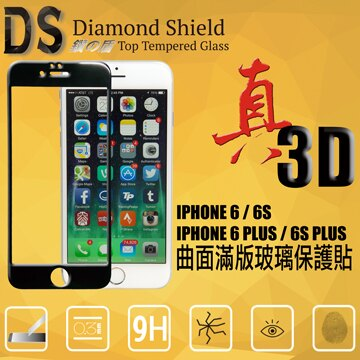 【超靚】IPhone 6 / 6S / 6 PLUS / 6S PLUS 3D電鍍弧面滿版玻璃保護貼 / IPHONE6 / 6S玻璃貼 / 6 PLUS / 6S PLUS  (IPHONE 6/6S/6 PLUS/6S PLUS玻璃貼 / IPHONE 6/6S/6 PLUS/6S PLUS 保護貼 / 玻璃貼  / 保護貼 / 玻璃保護貼)