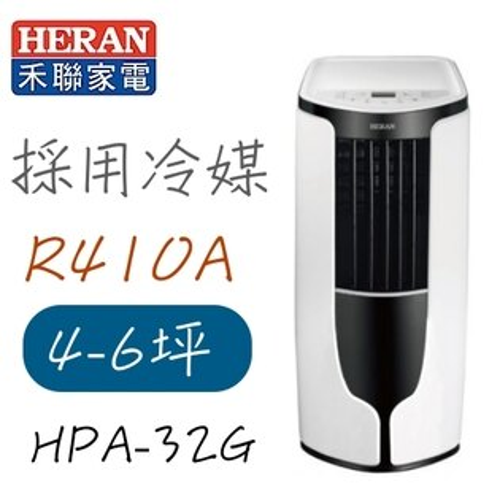 【HERAN禾聯】適用於4-6坪移動式空調採用R410A環保新冷煤《HPA-32G》全機3年保固