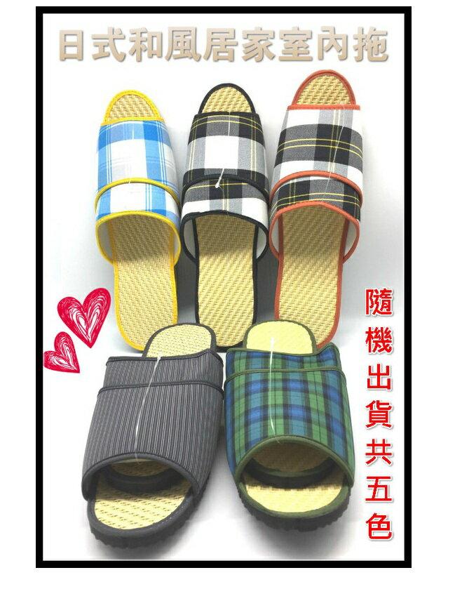 拖鞋 日式和風居家室內拖 均碼 五色隨機出貨 居家拖鞋 拖鞋 草蓆拖鞋 日式 和風
