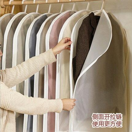 衣服防塵罩 天標衣罩衣服防塵罩大衣防塵袋半透明收納掛衣袋西裝套衣物罩袋『LM2755』