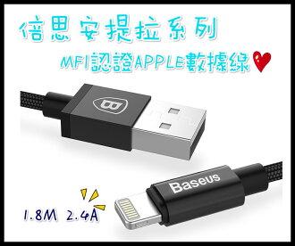 數據線 倍思 BASEUS 安提拉系列 MFI認證 APPLE數據線 2.4A 1.8M 數據線 倍思 傳輸線 蘋果 電腦周邊
