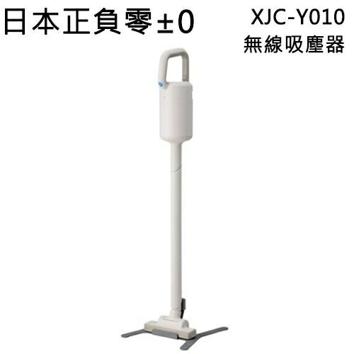 正負零0 XJC-Y010 無線吸塵器(白)