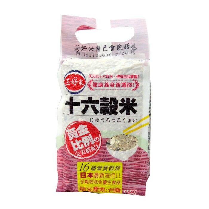 三好米 十六穀米 1.2kg【康鄰超市】