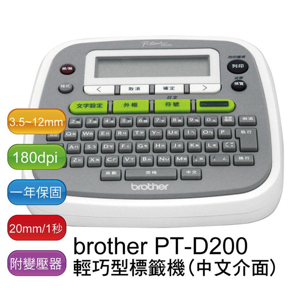 【免運再贈標籤帶】兄弟brother PT-D200 經典輕巧型原廠標籤機+贈護貝標籤帶