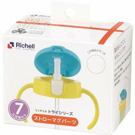 【淘氣寶寶●2017新品】《日本Richell利其爾》TLI水杯系列Richell利其爾艾登熊吸管上蓋組