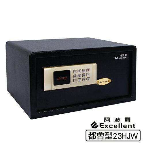 【阿波羅Excellent】e世紀電子保險箱櫃_都會型(23HJW)