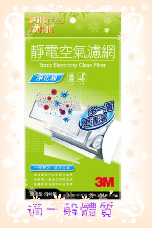 3M淨呼吸靜電空氣濾網(淨化級單片包)一般體質適用 無開發票
