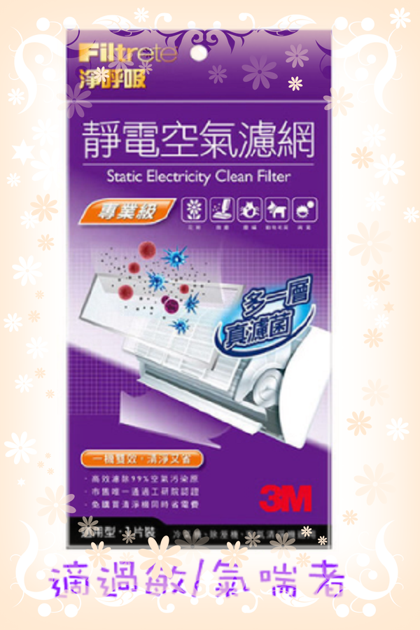 3M淨呼吸靜電空氣濾網(專業級單片包)建議氣喘/過敏者 無開發票