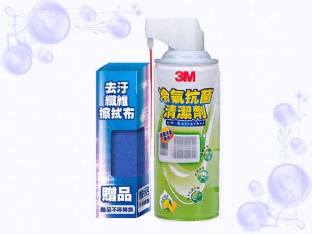 3M冷氣抗菌清潔劑促銷包 適用於窗型冷氣 無開發票
