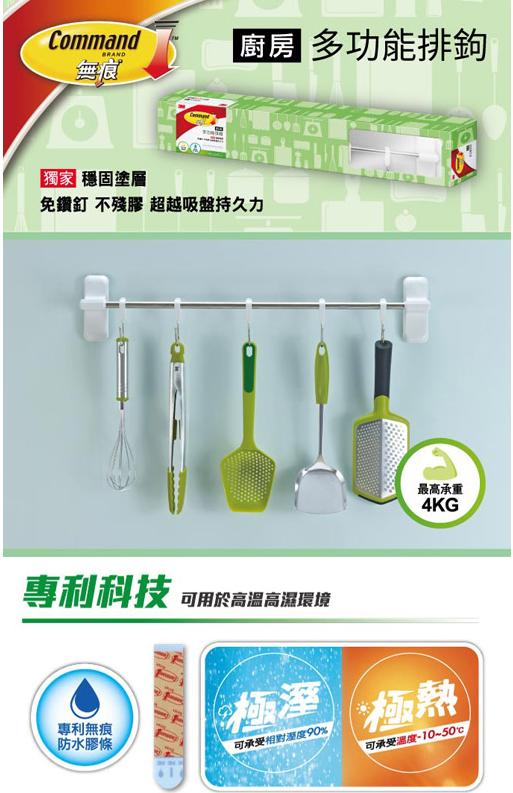 3M 廚房防水收納系列-多功能排鉤組 無痕 防水 無開發票