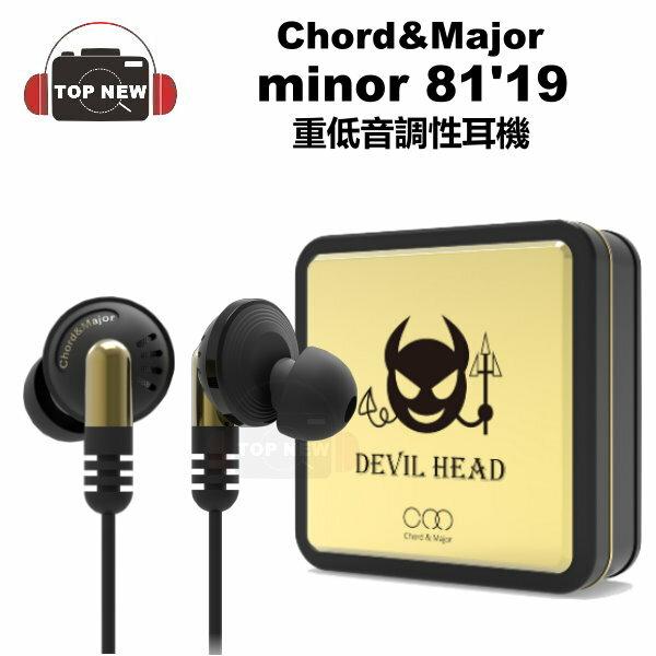 上新數位 Chord & Major 重低音 調性耳機 minor 81'19 重低音 穿透力 扎實 氣密式 耳機 公司貨