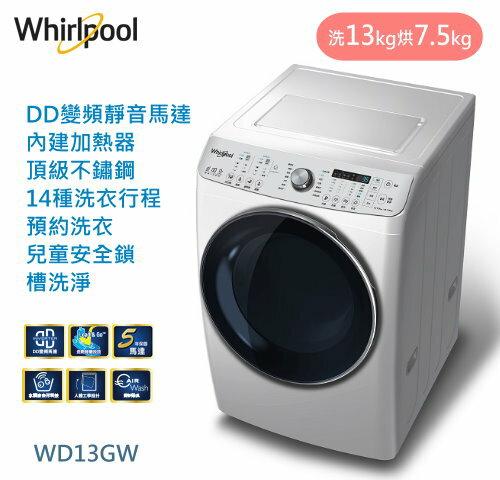 <br/><br/>  【佳麗寶】-(Whirlpool 惠而浦) 13公斤滾筒式洗脫烘洗衣機【WD13GW】<br/><br/>