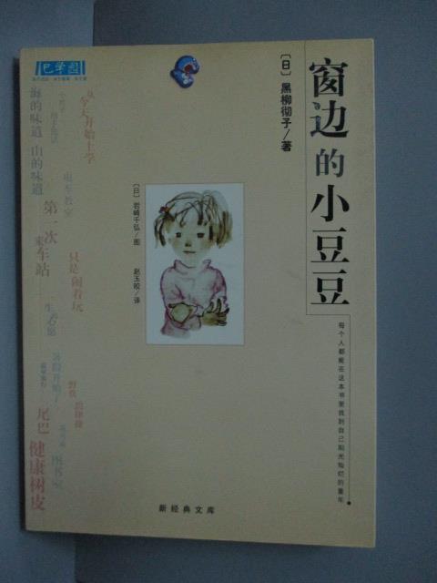 【書寶二手書T1/文學_LOF】窗邊的小豆豆-新?典文庫_Unknown_簡體
