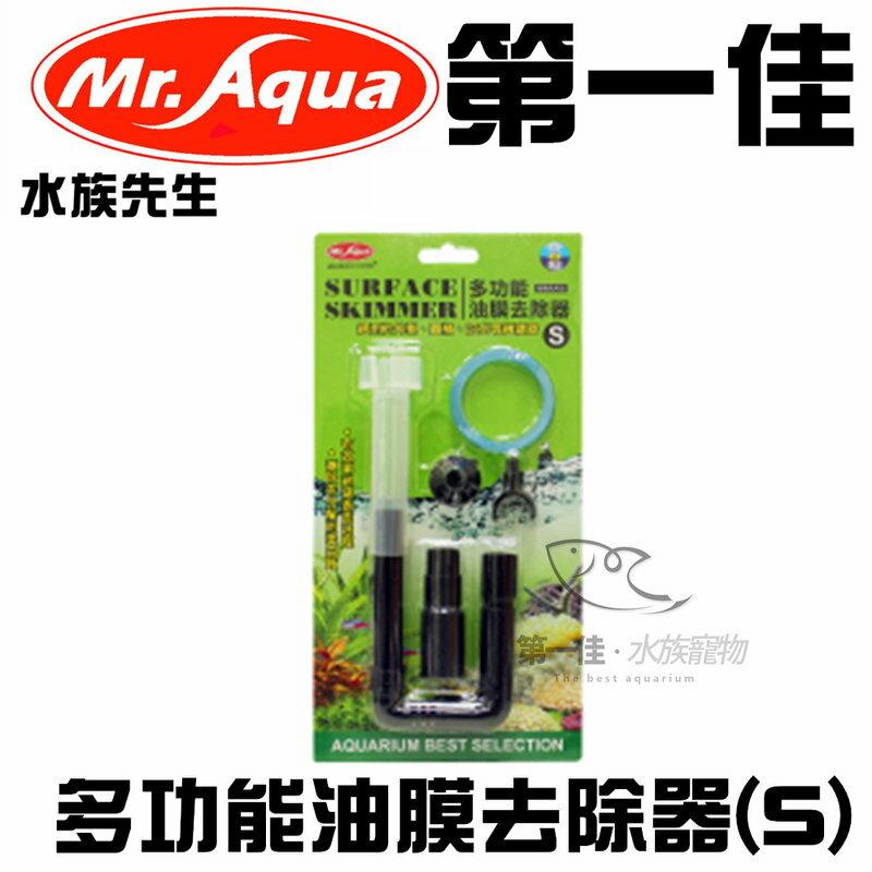 [第一佳 水族寵物] 台灣水族先生MR.AQUA 多功能油膜去除器(S)