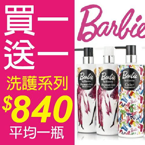 Barbie韓國巴比 香水系列 受損髮完美洗髮乳+受損髮完美修護乳750ML
