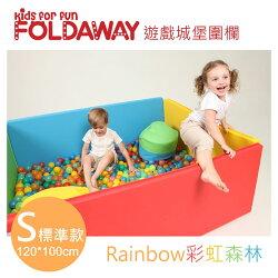 【悅兒園婦幼生活館】韓國 FoldaWay BumperMat 遊戲城堡圍欄-S標準款120x100cm (5色)