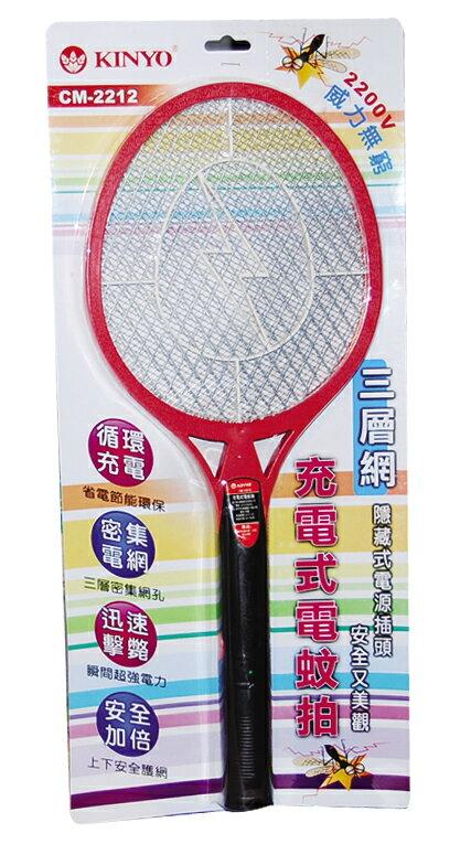 KINYO 耐嘉 充電式 電蚊拍(CM-2212)【康鄰超市】