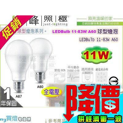 【PHILIPS飛利浦】LED燈泡 E27.LEDBulb 11W 球泡燈 舒視光 高亮度 替代25W【燈峰照極my買燈】
