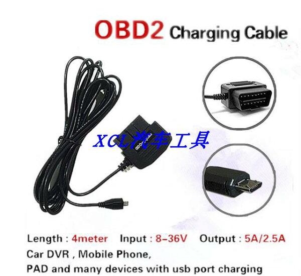 美琪OBD2轉USBPower處理線