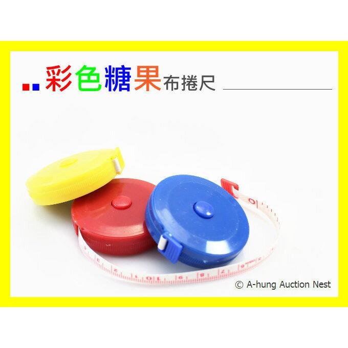 【A-HUNG】彩色糖果布捲尺 伸縮式量衣尺 布尺 小皮尺 軟尺 量衣尺 皮尺 捲尺 伸縮尺 小捲尺 小型 好收納