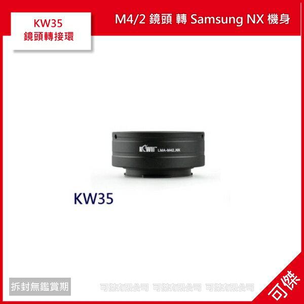 轉接環 KW35 M42 鏡頭轉 Samsung NX5 NX10 NX100 NX NX11  / KW35 周年慶特價 可傑 - 限時優惠好康折扣