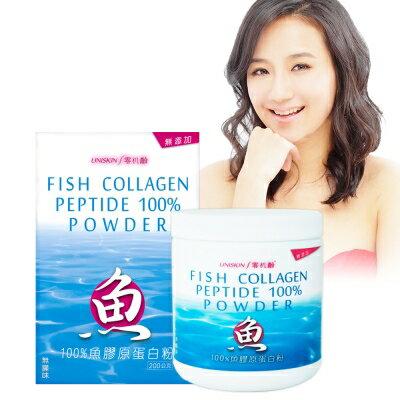 UNISKIN 零机齡 [無添加] 100%魚膠原蛋白粉200g 【第二件8折】★1月限定全店699免運