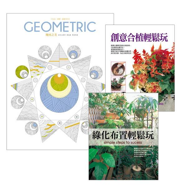 樂活優惠組:創意合植.綠化佈置輕鬆玩+生活.美學.創意系列-Geometric幾何之美