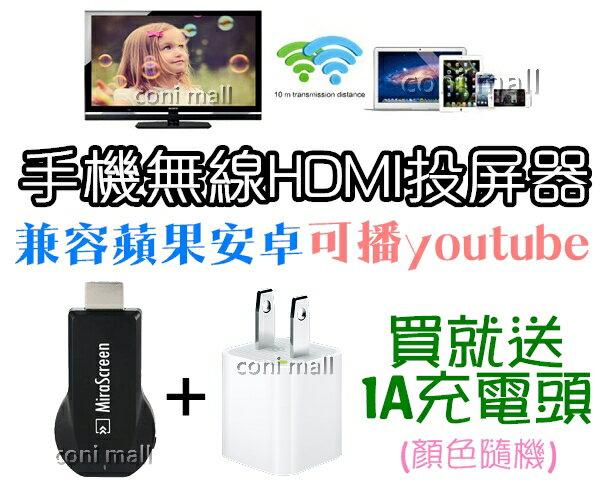 【coni shop】手機無線HDMI影音傳輸器+1A充電頭套裝組 無線 HDMI Anycast Miracast 電視投影 投屏器