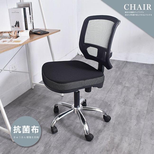 抗菌 / 防臭 / 電腦椅 Canon 獨家日本大和抗菌防臭 鐵腳電腦椅 / 辦公椅【A08760】凱堡家居 3