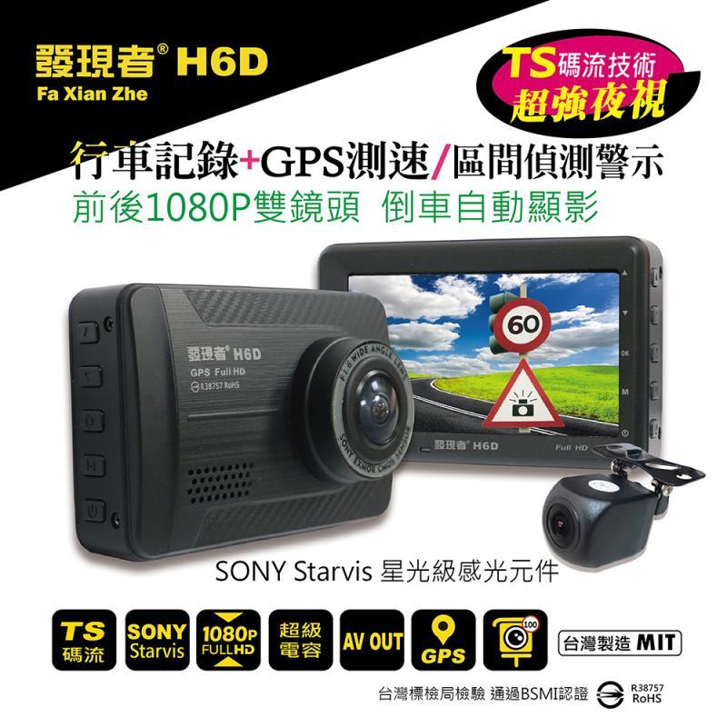送32G卡+3孔擴充『 發現者 H6D 』前後雙鏡頭行車記錄器+GPS測速器/區間測速/1080P/SONY星光鏡頭/前後150度/車道偏移警示/另售Mio 856D