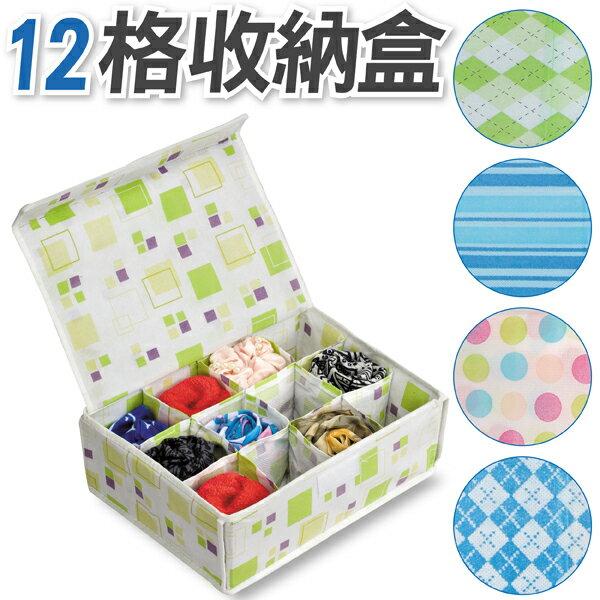 12格防塵收納盒掀蓋式(約32x24x11cm)AS7505小物收納貼身衣物收納格