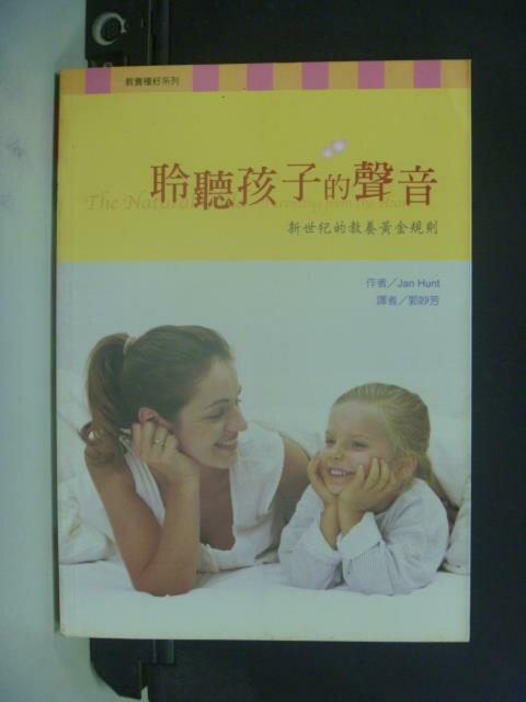 【書寶二手書T9/家庭_OPF】聆聽孩子的聲音_珍‧杭特, 郭妙芳