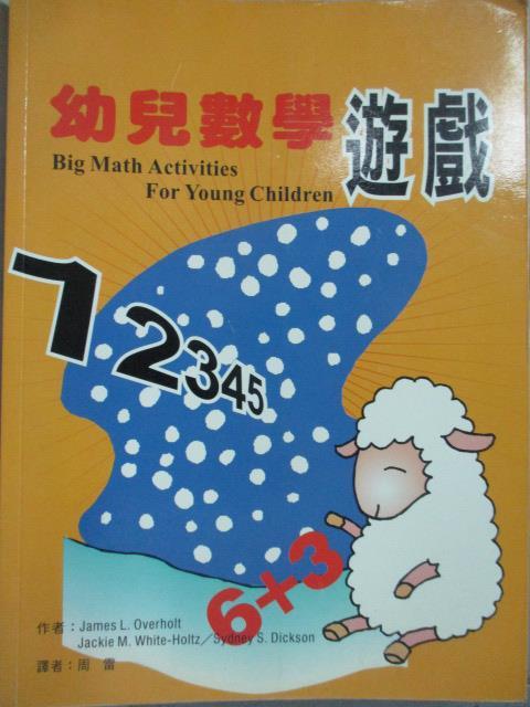 【書寶二手書T5/少年童書_ZJD】幼兒數學遊戲_James L. Overholt、Jackie M. White-H