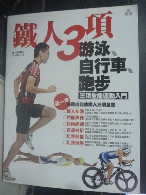 【書寶二手書T7/體育_XFL】鐵人三項游泳、自行車、跑步三項全能運動入門_徐國峰